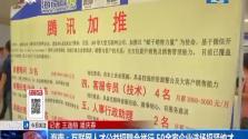 海南:互联网人才公益招聘会举行 50余家企业进场招贤纳才