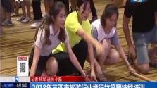 2018年三亚市旅游行业举行竹竿舞技能培训