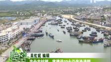 农业农村部:将建设10大沿海渔港群