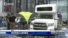 《中国旅游新闻》2018年06月27日