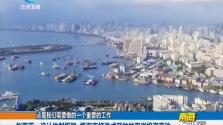 中国特色自由贸易建设:海南加快基础设施建设 发挥区位优势