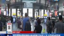 端午假期全国铁路预计发送旅客4700万人次 16日或为最高峰