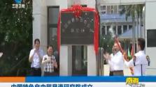 中国特色自由贸易港研究院成立