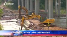 《海南新闻联播》2018年06月23日