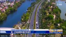 《中国旅游新闻》2018年06月13日