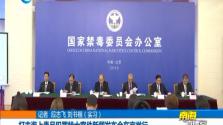 打击海上毒品犯罪特大案件新闻发布会在京举行