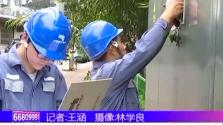 美兰电网提升服务 保障居民用电安全