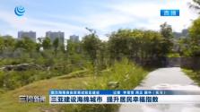 三亚建设海绵城市 提升居民幸福指数