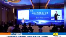 """""""21 世纪海上丝绸之路""""港航合作倡议在上海发布"""