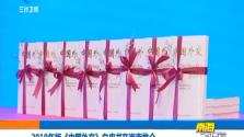 2018年版《中国外交》白皮书在海南推介