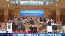 当代海南论坛在三亚举行 建言自贸区自贸港建设