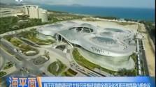 韩正出任推进海南全面深化改革开放领导小组组长