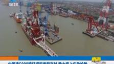 中国造5000吨打捞起重船交付 助力海上应急抢险