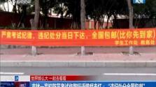 """吉林一高校防范考试作弊标语横幅走红:""""违纪处分全国包邮"""""""