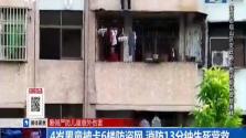 暑假严防儿童意外伤害:4岁男童被卡6楼防盗网 消防13分钟生死营救
