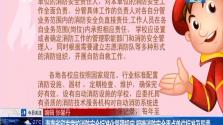 海南省印发学校消防安全标准化管理规定 明确消防安全重点单位标准及职责