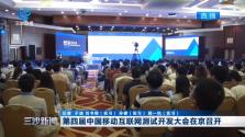 第四届中国移动互联网测试开发大会在京召开