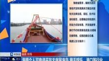 海南个人可申请开发无居民海岛 用于娱乐、港口等行业