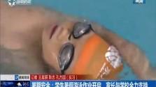 暑期安全:减少学生溺水发生率 海南实施中小学游泳教育方案