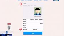 """快捷方便!海口""""椰城警民通""""微信公众号可办居住证"""