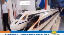 """第五届中俄博览会:""""中国制造 中国技术 中国标准""""成焦点"""
