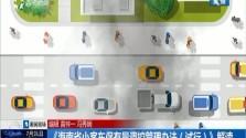 《海南省小客车保有量调控管理办法(试行)》解读