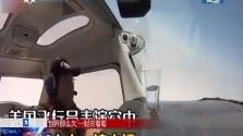 特技!飞行员驾驶飞机表演空中翻转 杯中水一滴未洒