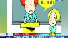 不做作业还顶嘴!男孩被妈妈当众扒光坐到公交终点