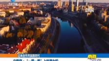 """立陶宛:""""一带一路""""上的潜力股"""