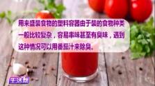番茄汁的三个生活妙用