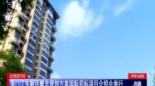 海口江东新区概念规划方案国际招标项目介绍会举行