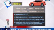 发改委:严控新增燃油汽车产能 推进新能源汽车发展