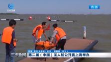 第二届(中国)无人船公开赛上海举办