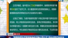 海南中招办采取措施确保评卷公平公正 评分过程实时监测