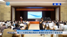 海口江东新区概念规划方案国际招标项目介绍会召开