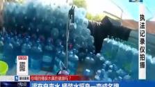 你喝的桶装水真的健康吗?灌充自来水 桶装水摇身一变成名牌