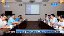 张军会见广州船舶及海洋工程设计研究院院长巨锦