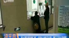 医保窗口老人跪地签字 交警大厅冷热两重天:是高高在上还是高度重视