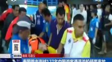泰国普吉岛海域127名中国游客遭遇游船倾覆事故