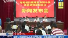 海南:征集黑恶势力违法犯罪线索 举报者最高可获15万奖励