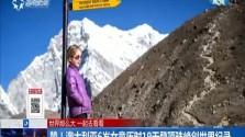 赞!澳大利亚6岁女童历时19天登顶珠峰创世界记录