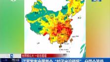 """江苏发布全国首个""""蚊子出没预报""""分四个等级"""