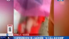 """15岁学生路边产女 家人当街弃婴称""""女儿还小 孩子不能要"""""""