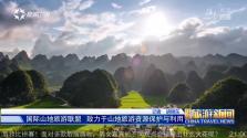 《中国旅游新闻》2018年07月11日