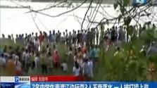7名中学生南渡江边玩耍3人不幸落水 一人被打捞上岸