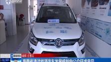 海南省清洁能源汽车发展规划向公众征求意见