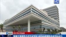 海南儿童医院今日正式开诊 省妇幼健康联合体同时成立