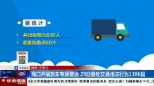 海口开展货车专项整治 29日查处交通违法行为1386起