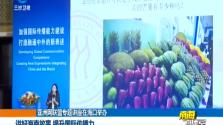 亚洲网联盟专题讲座在海口举办 讲好海南故事 提升国际传播力
