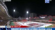海南省第五届运动会开幕 首次把群众性体育纳入省运会